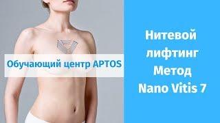 Курсы косметологов | Нитевой лифтинг | APTOS