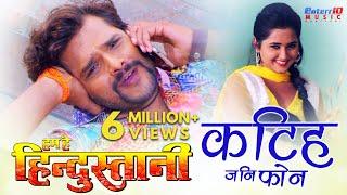 Katih jani Phone | HD Bhojpuri Song | Film Hum Hai Hindustani - Khesari Lal Yadav, Kajal Raghwani
