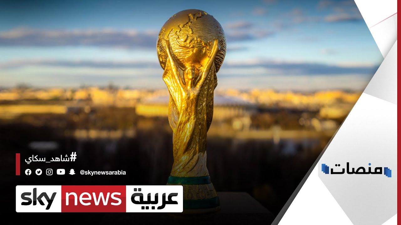 هل ستتقدم مصر لتنظيم مونديال 2030؟ |#منصات  - 16:56-2021 / 6 / 9