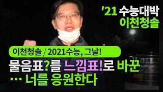 [2021수능대박! 이천청솔!] 이천청솔의 건아들~ 시…