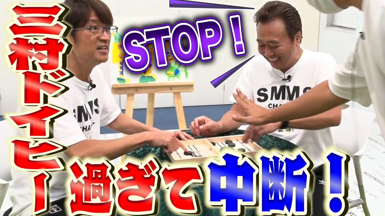 【三村でも勝てるボドゲ対決】三村の衝撃ポンコツでた!