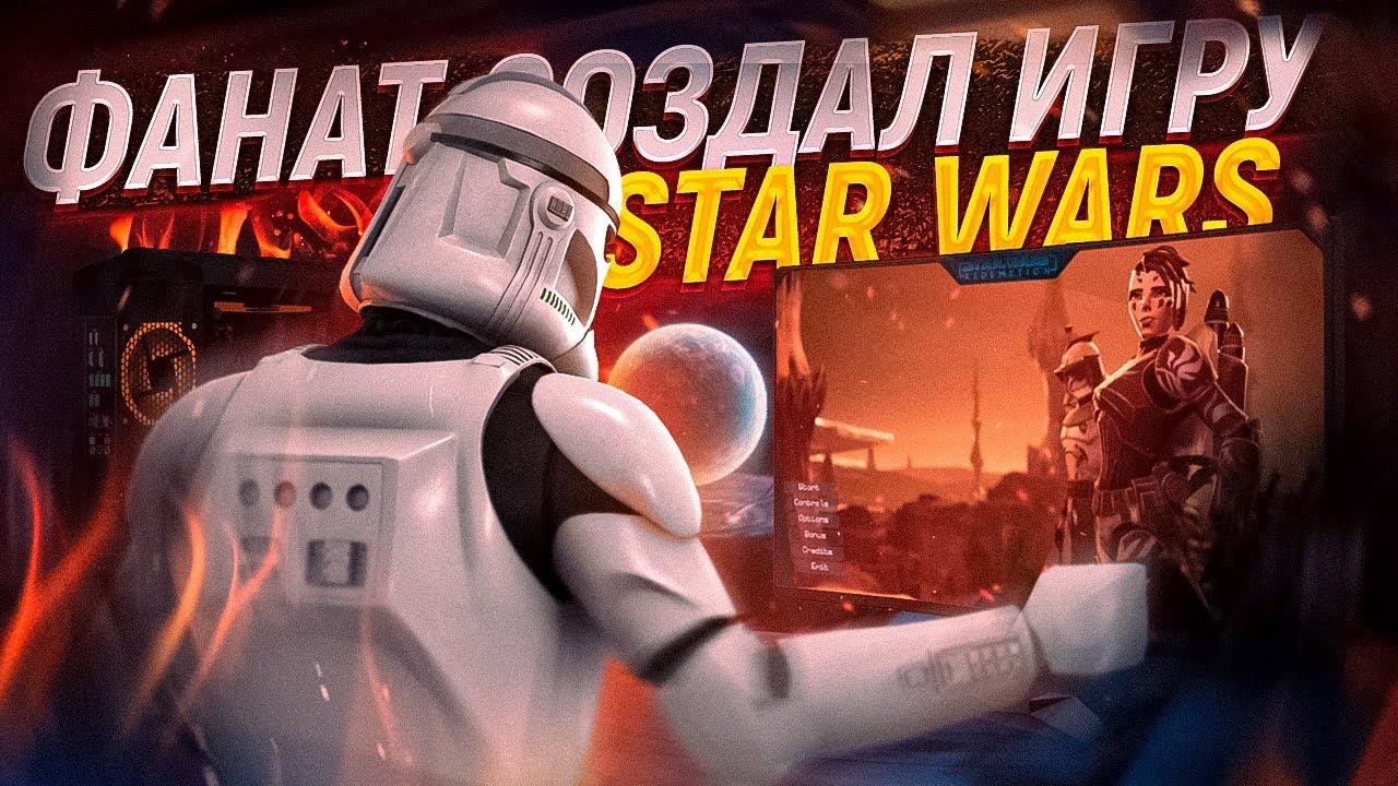 ШЕДЕВР! ФАНАТ СОЗДАЛ ИГРУ STAR WARS!