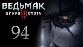 Ведьмак 3 прохождение игры на русском - Сейчас или никогда ч.2 [#94] перезалив