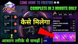 FREE FIRE NEW ËVENT | HOW TO COMPLETE CHARGE THE PORTAL TO COME HOME EVENT FREEFIRE | FF NEW EVENT