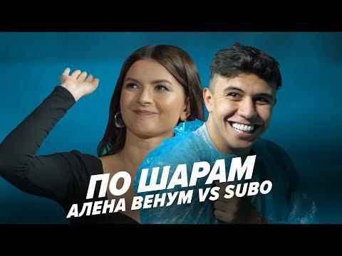АЛЕНА ВЕНУМ VS SUBO | ПО ШАРАМ | ЦУЕФА