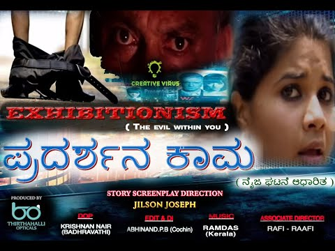 SHORT FILM EXHIBITIONISM/ಎಸ್ಹಿಬಿಷನಿಸ್ಮ್[ Based On Real Incident] NO LANGUAGE BARRIERS