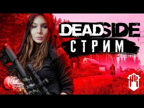 🔴 Cтрим Deadside | багоюзеры украли лут