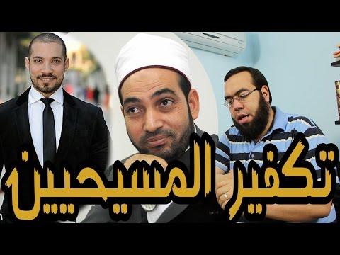 تكفير المسيحيين - أزمة سالم عبد الجليل وعبد الله رشدي