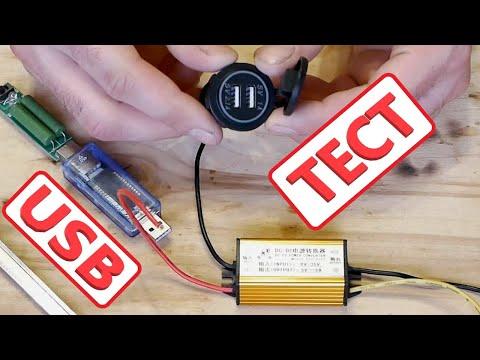 Выбор и тестирование USB зарядки на мотоцикл.