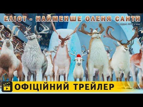 трейлер Еліот - найменше оленя Санти (2018) українською