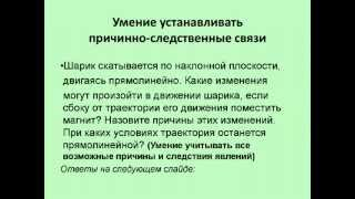 Реализация требований ФГОС в УМК  Физика  7 9 классы  А  В  Перышкина 11 08 02