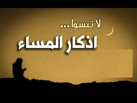مكتوبة حصن المسلم المساء اذكار الصباح