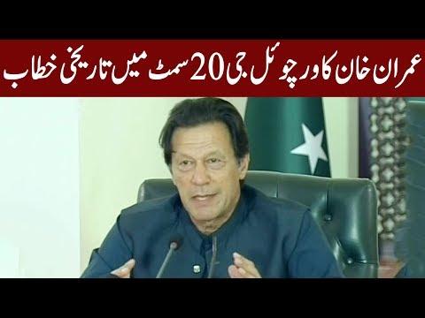 PM Imran Khan Address In Virtual G-20 Summit | 28 May 2020 | Express News | EN1