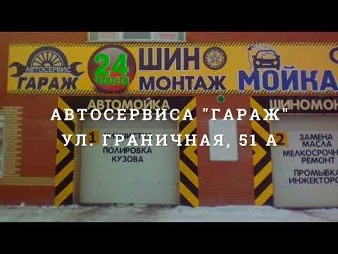 Автосервис Гараж Омск