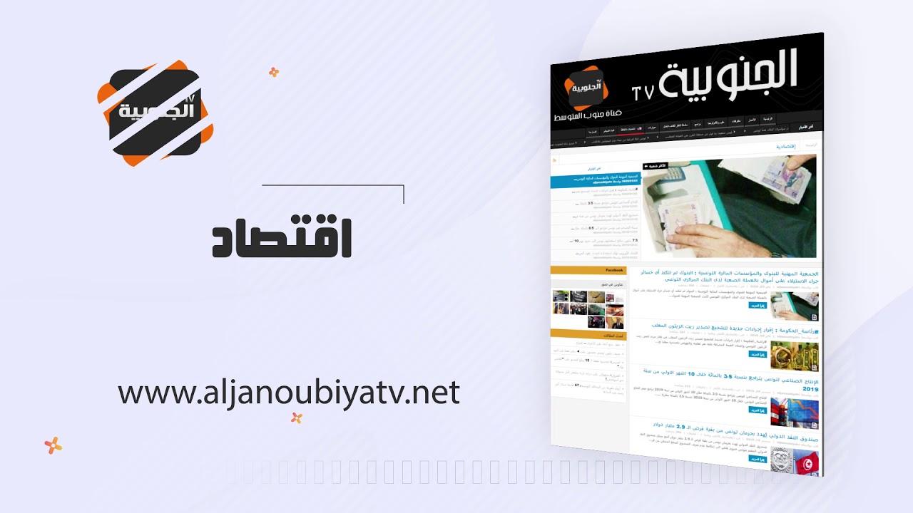 Al Janoubia Tv Replay Youtube