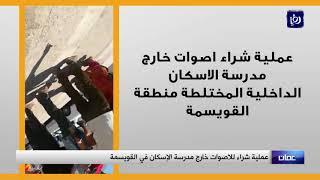 لقطات ومشاهد من اجواءِ انتخابات البلديات ومجالس المحافظات من كافة أنحاء المملكة - (15-8-2017)