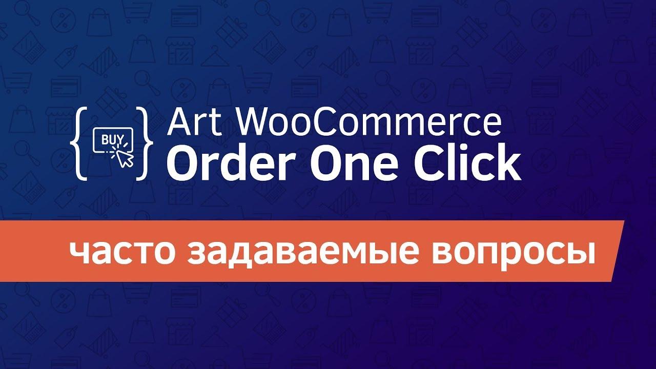 Плагин Art WooCommerce Order One Click включает режим каталога и заказать в один клик • 12 • Финты WordPress