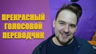 VOICE TRANSLATOR ОБЗОР