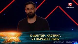 Приходи на кастинг «Х-фактор-8»  / Севак Ханагян