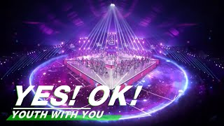【SUB】YouthWithYou 青春有你2 : Theme song 'YES! OK! ' 主题曲舞台《YES! OK! 》| iQIYI
