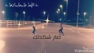 حاتم العراقي« صار شكد»☺😝حالات واتس