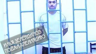 Илья Зелендинов. Апелляция. Суд 18 мая 2016 в Белгороде.