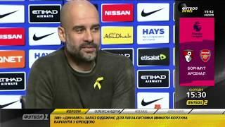 Хосеп Гвардиола: Следующая игра на Энфилде станет для нас большим испытанием