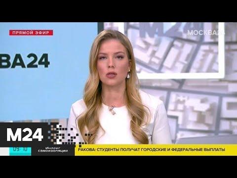 """У трех футболистов """"Динамо"""" выявлен коронавирус - Москва 24"""