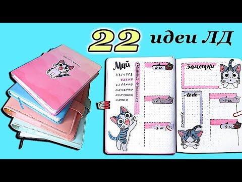 22 ИДЕИ для ЛД | Мой Личный Дневник ОБЗОР: развороты, рисунки, темы оформления ЛД