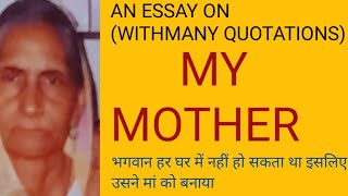 MY MOTHER ESSAY (Class 6 to 10) | With Quotations | Essay in English