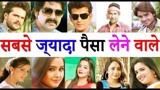 भोजपुरी के सबसे ज्यादा पैसा लेने वाले हीरो हीरोइन | Top 5 Highest Paid Bhojpuri Actor Actress