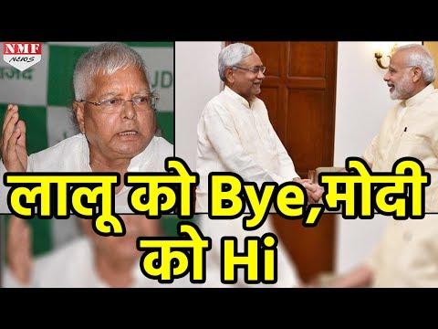 President Candidate को लेकर Nitish Kumar और Lalu Yadav ने पकड़ी अलग ट्रेन