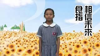 Publication Date: 2018-04-25 | Video Title: 順德聯誼總會胡少渠紀念小學_高小組_相信未來(食指)_潘嬉