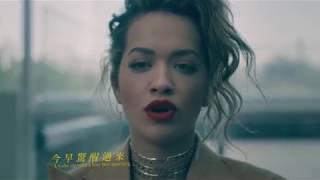 芮塔歐拉 Rita Ora / 你的歌 Your Song (HD中字MV)