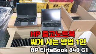 [Korea ITAD]HP 중고노트북 엘리트북 840,…