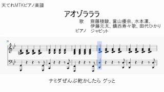 MTKピアノ楽譜化第4弾。 作 詞 森由里子 作 曲 大森俊之 歌 齋藤稜駿、...