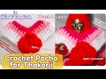How to Crochet Pocho for Baal Gopal Ladoo Gopal Little Krishna Thakorji with simple Stitch Tutorial