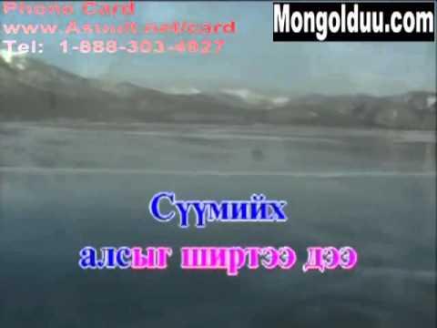 Karaoke Buural aav   Буурал Аав   Монгол дууны Караоке
