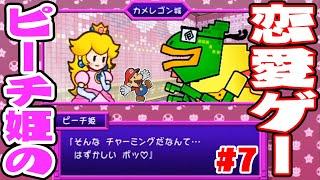 ピーチ姫を攻略せよ!?【ガチの恋愛ゲーが始まったwww】スーパーペーパーマリオ…
