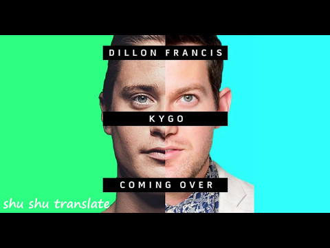 Dillon Francis, Kygo - Coming Over ft. James Hersey lyrics 歌詞翻譯 中文+英文字幕