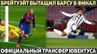 Брейтуэйт вытащил Барсу в финал Моуриньо наехал на Реал Официальный трансфер Ювентуса за 18 5млн