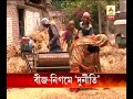 TMC State Government Employees Federation alleges corruption in Seed Corporation