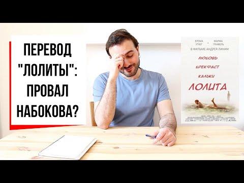 ПЕРЕВОДЫ   Кошмар на улице ильмов: как Набоков перевёл