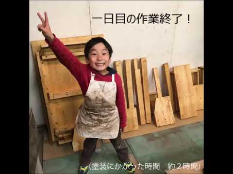 夏の特別価格:デスクを作ろう!親子で木工教室 【来店・電話予約のみ】
