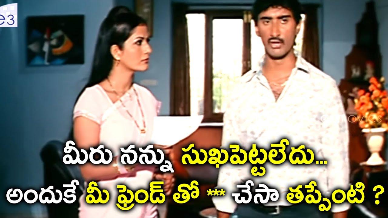 మీరు నన్ను సుఖపెట్టలేదు... అందుకే మీ ఫ్రెండ్ తో *** చేసా తప్పేంటి ? Latest Telugu Movie Scenes