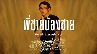 GAVIN.D - พี่ชายน้องชาย Ft. Lazyloxy (Official Audio)