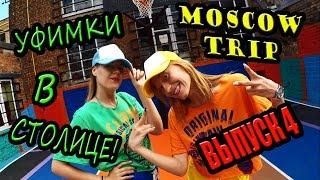 Смотреть видео 4. Уфимки в Москве! Как прожить в Москве, что делать, куда сходить? онлайн