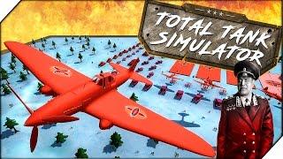 Total Tank Simulator  НОВАЯ БОЕВАЯ ТЕХНИКА