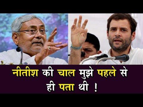 Mahagatbandhan टूटने के बाद Congress आयी सामने Rahul ने Nitish Kumar पर किया बड़ा खुलासा !!