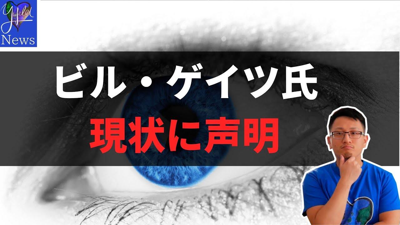 【削除覚悟】ビル・ゲイツ氏が新型コロナウイルスの現状に声明発表   中国産ワクチン開発に国際的な動き、他    7月13日   Yufeld